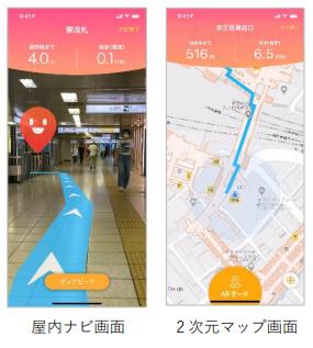 から 駅 現在地 新宿 「Yahoo!地図」アプリ、新宿駅などの駅構内で現在地確認とルート案内が可能に