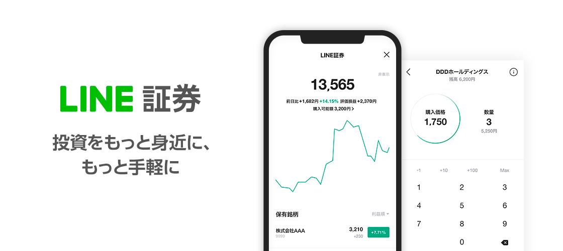 「LINE証券」の画像検索結果